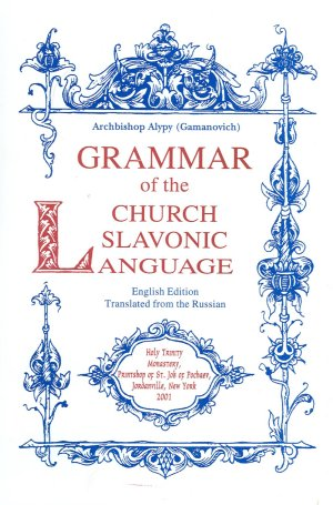 Alypy (Gamanovich) arch. Grammar of the church slavonic language